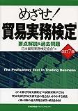 改訂7版 めざせ!貿易実務検定 要点解説&過去問題