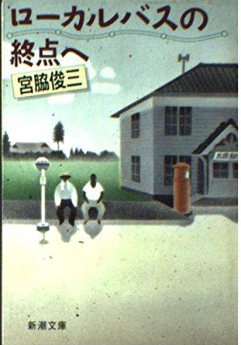 ローカルバスの終点へ (新潮文庫)