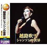 越路吹雪 シャンソンの世界 ( CD2枚組 ) 2MK-030