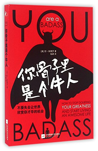 You Are a Badass (Chinese Edition)
