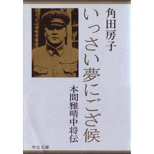 いっさい夢にござ候―本間雅晴中将伝 (中公文庫 M 14)