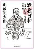 酒肴日和: 「そうざい」エッセイ選集 (徳間文庫カレッジ)