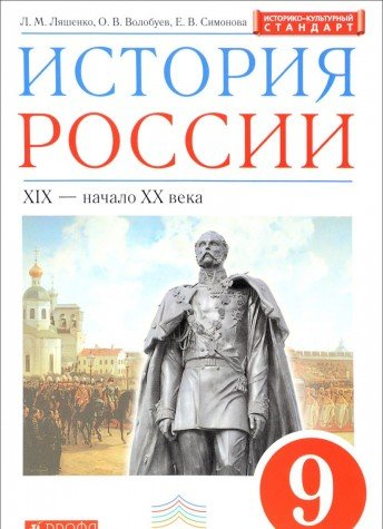 Download Istoriya Rossii. 9 klass. Uchebnik. Istoriya Rossii. 9 klass. Uchebnik. pdf epub