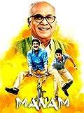Manam (English Subtitled) - Comedy DVD, Funny Videos