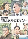 Japanese TV Series - Toki Wa Tachidomaranai [Japan DVD] PCBE-54508