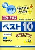 高校入試数学図形問題ベスト10 (高校入試によく出るベスト10シリーズ)