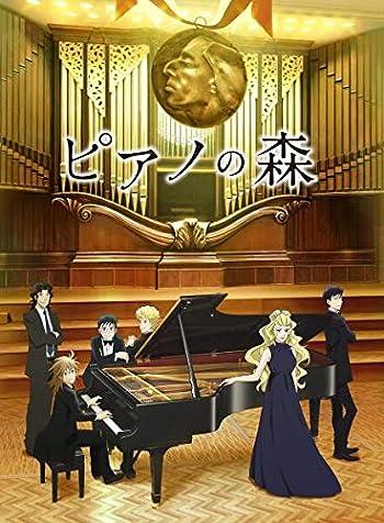 ピアノの森 DVD