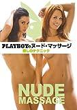 Playboyのヌード・マッサージ / 癒しのテクニック [DVD]
