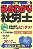 真島のまるわかり社労士〈2007年版〉 (真島のわかる社労士シリーズ)
