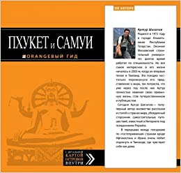 Karta Phuket.Phuket I Samui Putevoditel Karta 9785699570317 Amazon Com Books