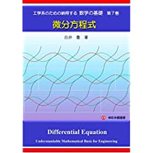 Understandable Mathematical Basis for Engineering No7: Differential Equation (Japanese Edition)