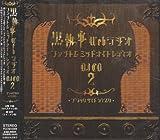 KUROSHITSUJI WEB RADIO PHANTOM MIDNIGHT RADIO DJCD VOL.2