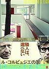 ル・コルビュジエの家 [DVD]