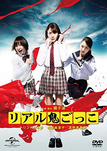 Japanese Movie - Real Onigokko 2015 (Movie) Premium Edition (2DVDS) [Japan DVD] GNBD-1587