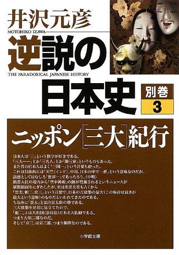 逆説の日本史〈別巻3〉ニッポン「三大」紀行 (小学館文庫)