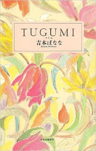 TUGUMI(つぐみ) | 吉本 ばなな |...