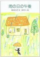 雨の日の午後 (詩の本)