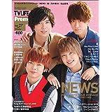 2019年 Vol.27 カバーモデル:NEWS( ニュース )グループ