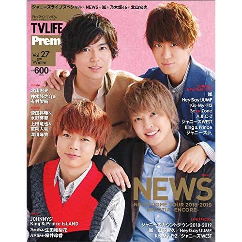 TV LIFE Premium Vol.27 表紙画像