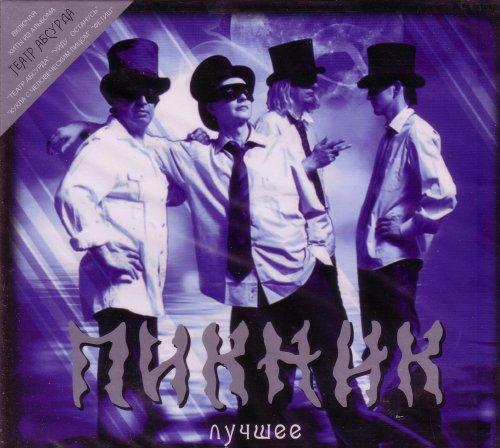 Piknik - Best of / Lychshie 2 CD Set