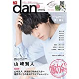TVガイド dan Vol.5