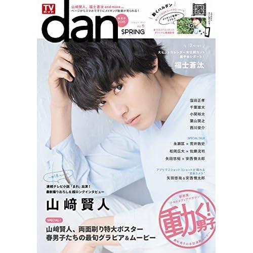 TVガイド dan Vol.5 表紙画像