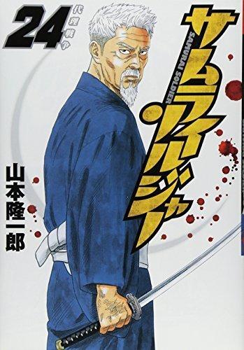 Samurai Soldier - Vol.24 (Young Jump Comics) - Manga by Shueisha (2013-05-04)