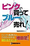 ピンクで買ってブルーで売れ! トレンドと転換点がひと目で分かる増田足!