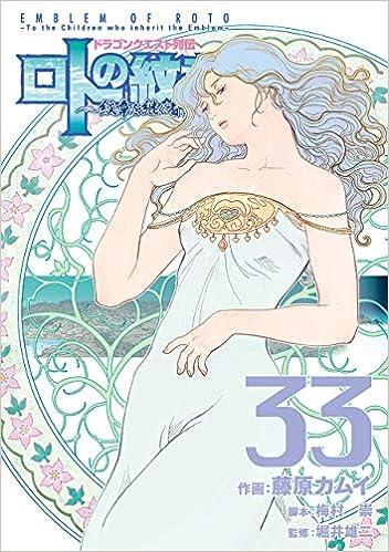 ドラゴンクエスト列伝 ロトの紋章~紋章を継ぐ者達へ~ 第01-28巻 [Roto no Monshou – Monshou wo Tsugu Monotachi e vol 01-28]