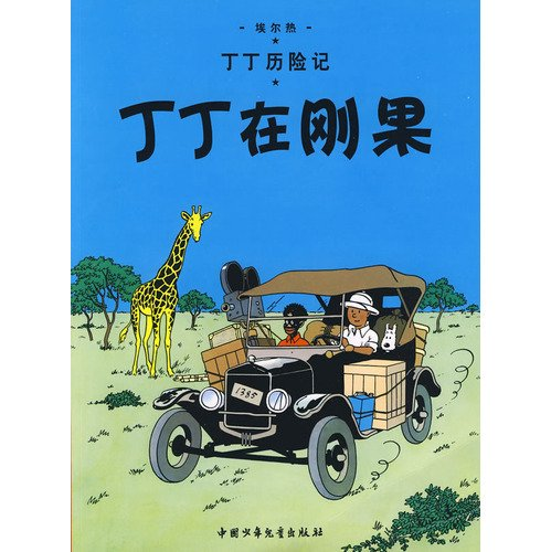 The Adventures of Tintin: Tintin in the Congo (Chinese Edition)