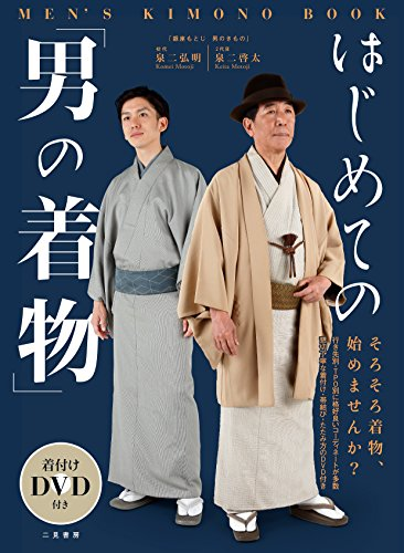着付けDVD付き はじめての「男の着物」 Men's Kimono Book