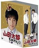山田太郎ものがたり [DVD]
