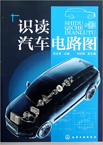 Pleasant Reading The Electrical Wiring Diagram Chinese Edition Zhang Ying Wiring Digital Resources Sapredefiancerspsorg