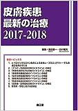 皮膚疾患最新の治療2017-2018