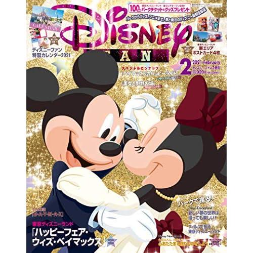 Disney FAN 2021年2月号 画像
