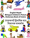 English-Nepali Bilingual Children's Picture Dictionary Book of Colors (FreeBilingualBooks.com) (English and Nepali Edition)