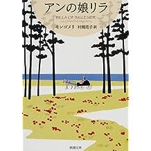 Lira daughter Anne - Anne of Green Gables series <10> (Mass Market Paperback mode -4-50) (2008) ISBN: 4102113509 [Japanese Import]