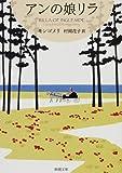 アンの娘リラ 赤毛のアン・シリーズ 10 (新潮文庫)