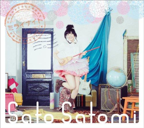 Satomi Sato - Seitokai Yakuindomo * (Anime) Outro Theme: Mirai Night (CD+DVD) [Japan LTD CD] KICM-93275