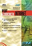 Audit Bezopasnosti Intranet, S. A. Petrenko and A. A. Petrenko, 5940741835
