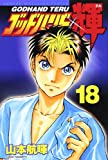 God Hand Teru (18) (Shonen Magazine Comics) (2004) ISBN: 4063633896 [Japanese Import]