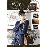 Why 2Way Bag Book