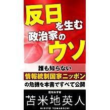 HANNICHIWOUMUSEIJIKANOUSO (Japanese Edition)