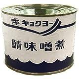 キョクヨー さば味噌煮 1800g