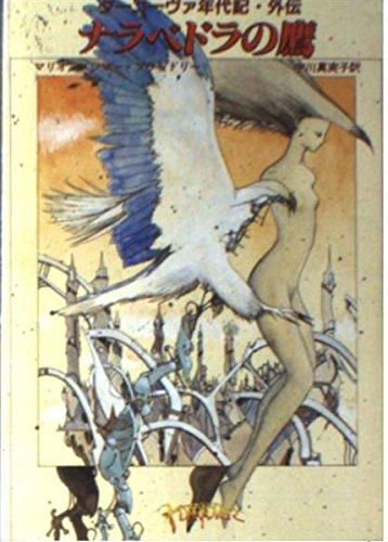 ナラベドラの鷹 (創元推理文庫―ダーコーヴァ年代記・外伝)