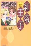 紅茶王子 第10巻 (白泉社文庫 や 4-18)