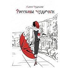 Рассказы чудачки: Любовные рассказы (Russian Edition)