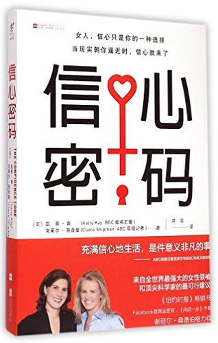 The Confidence Code (Chinese Edition)