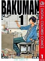 バクマン。 カラー版 1 (ジャンプコミックスDIGITAL)