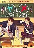 Yankee-kun to Megane-chan (Flunk Punk Rumble / Yanmega) - 5DVDs 10Episodes Japanese Drama w/ English Subtitle